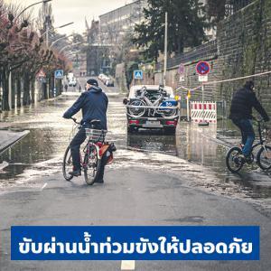 ขับผ่านน้ำท่วมขังให้ปลอดภัย