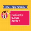 Hydrophilic Surface คืออะไร ?