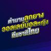 ตำนานลูกยาง วอลเลย์บอลหญิงทีมชาติไทย