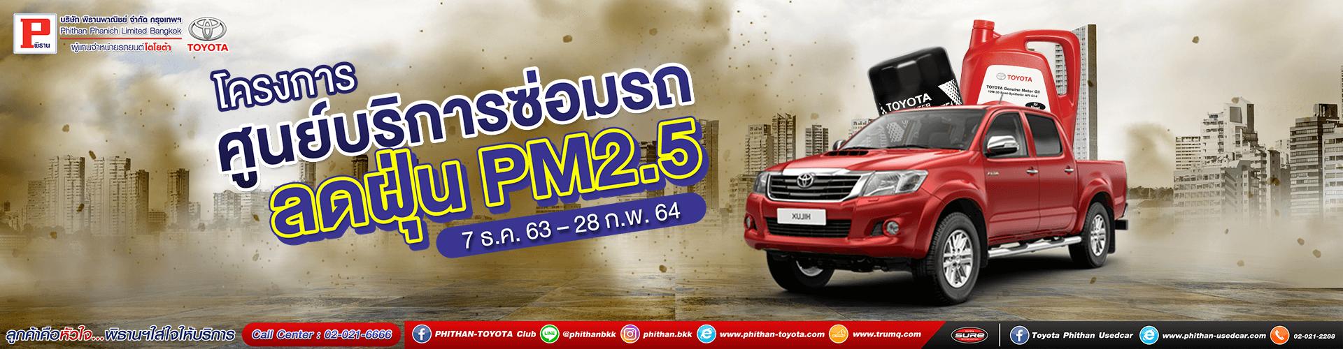 ลดฝุ่น PM 2.5