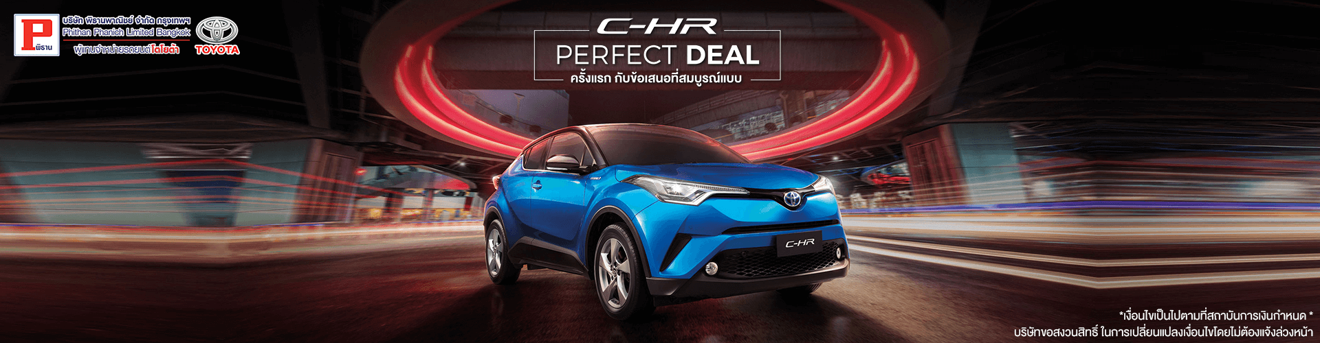 C-HR Perfect Deal