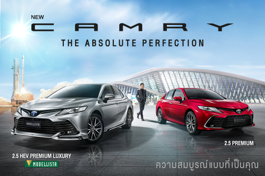 CAMRY CAMPAIGN