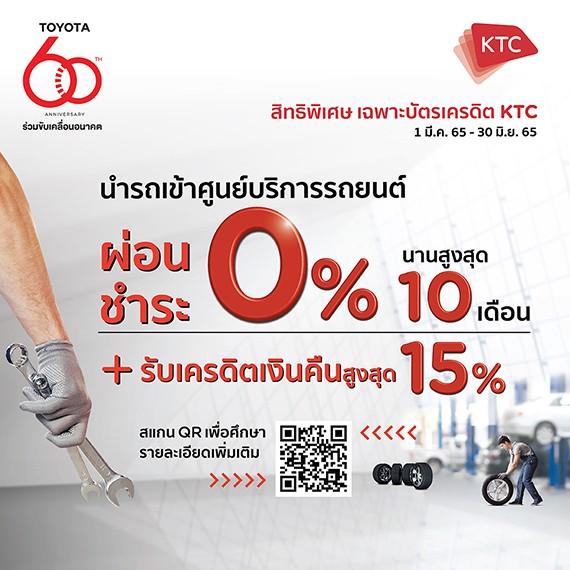นำรถเข้าศูนย์บริการ รับโปรสุดว้าว กับบัตรเครดิต KTC